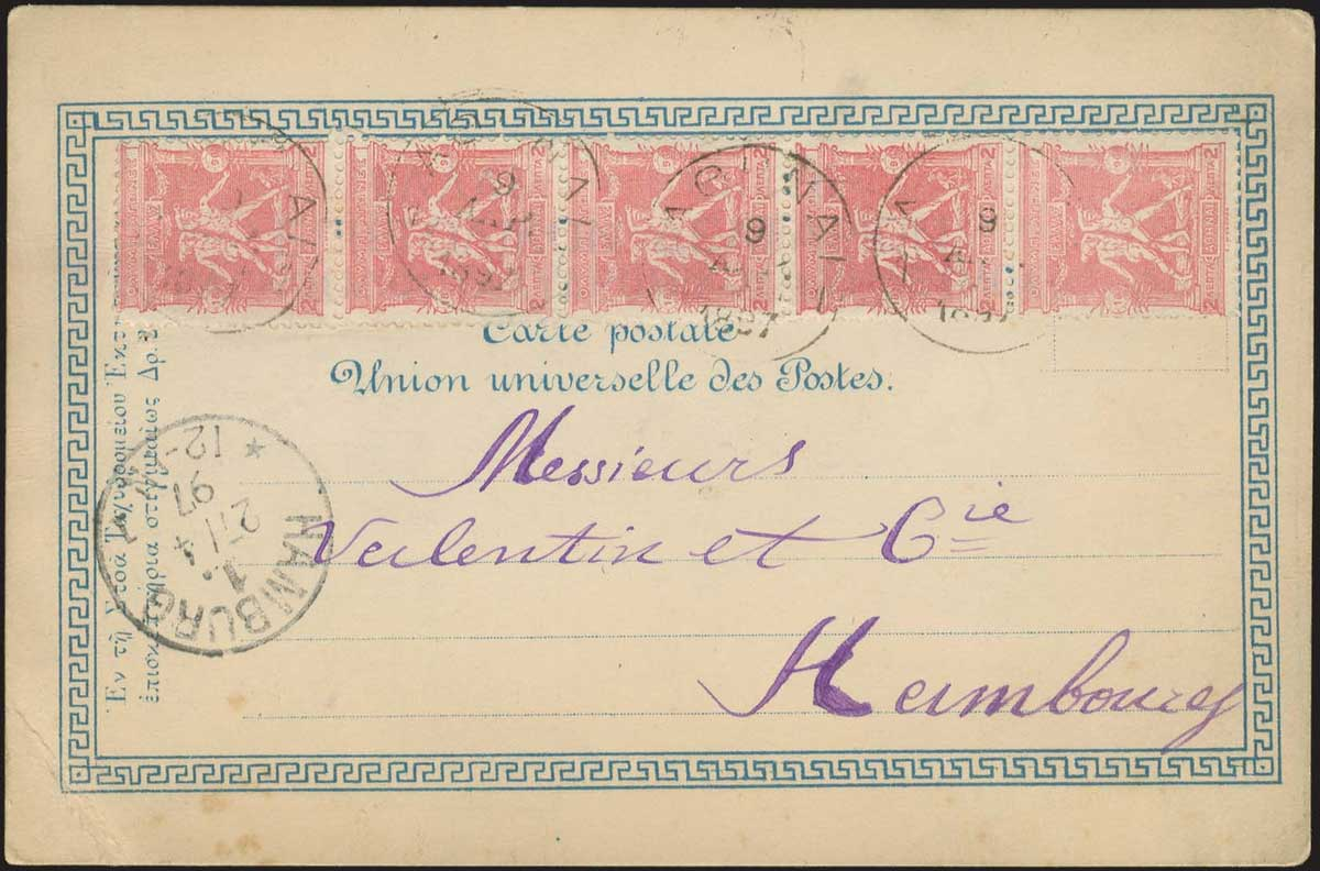 Lot 1115 - GREECE-  1896 FIRST OLYMPIC GAMES 1896 first olympic games -  A. Karamitsos Public Auction 599 General Stamp Sale