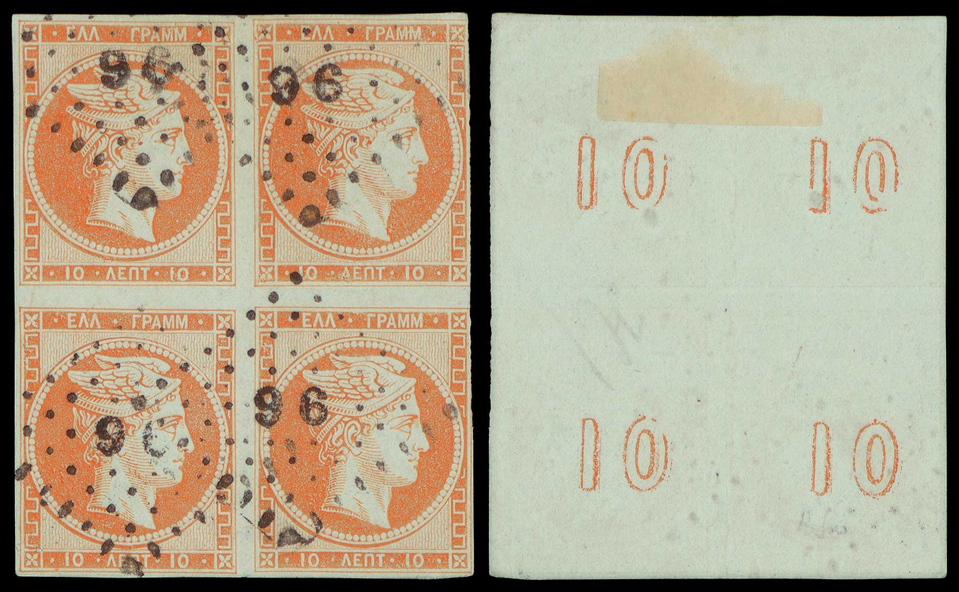 Lot 142 - -  LARGE HERMES HEAD 1867/1869 cleaned plates. -  A. Karamitsos Public & Live Internet Auction 666 Large Hermes Heads Exceptional Stamps from Great Collections