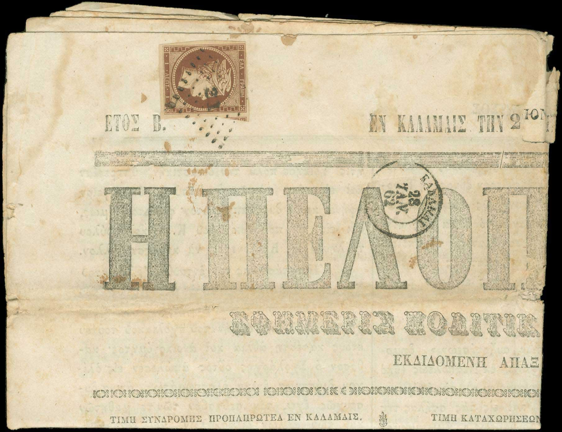 Lot 7 - -  LARGE HERMES HEAD 1861 paris print -  A. Karamitsos Public Auction 639 General Stamp Sale