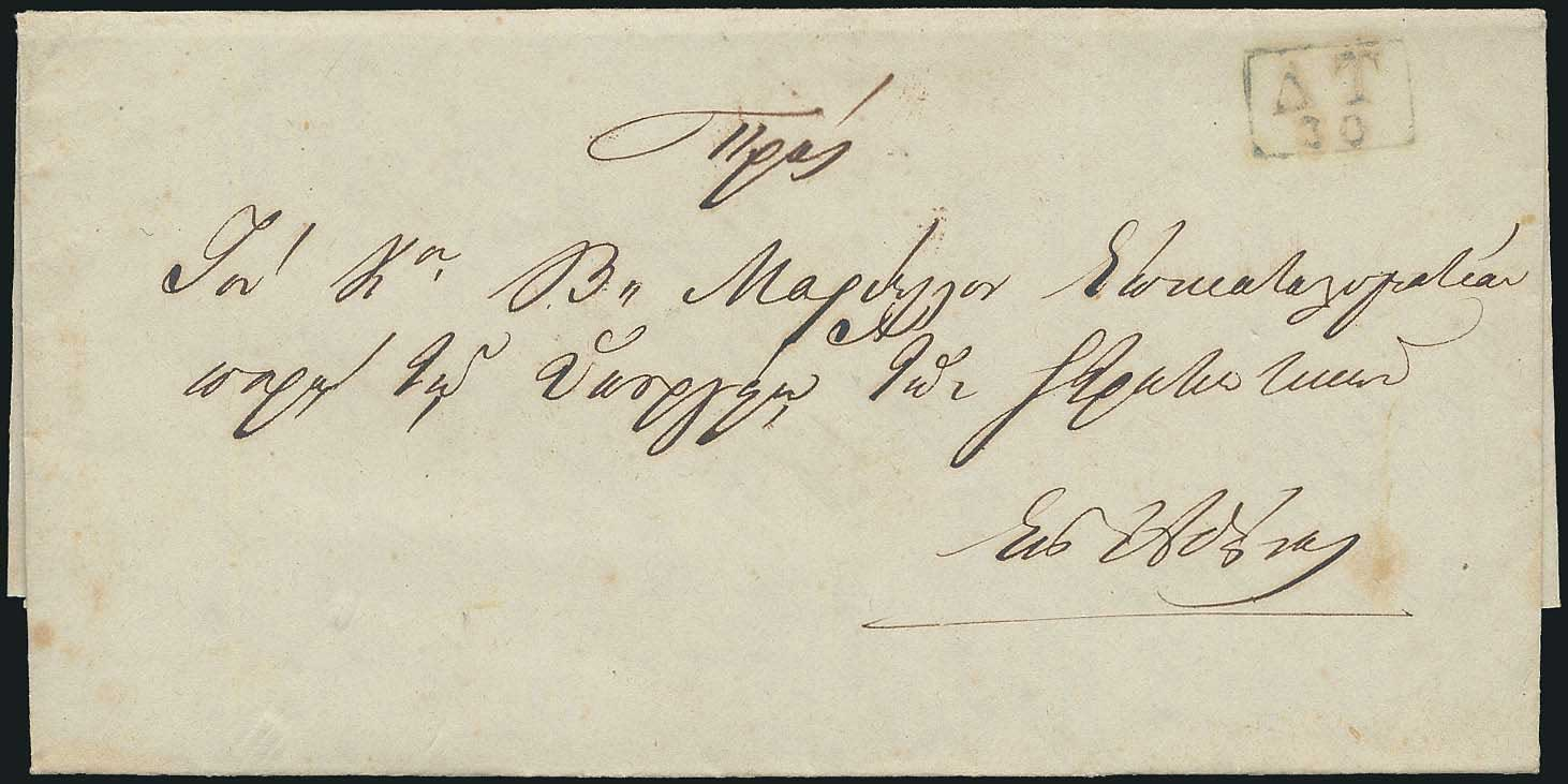 Lot 4073 - -  POSTMARKS & CANCELLATIONS Pre-adhesive cancellations -  A. Karamitsos Postal & Live Internet Auction 663 (Part B) General Philatelic Auction