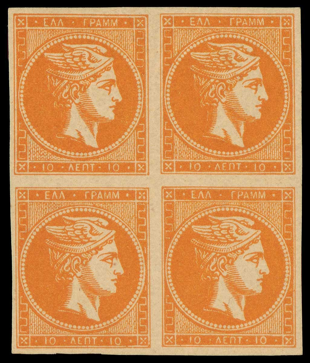 Lot 203 - -  LARGE HERMES HEAD 1880/86 athens printing -  A. Karamitsos Public & Live Internet Auction 666 Large Hermes Heads Exceptional Stamps from Great Collections