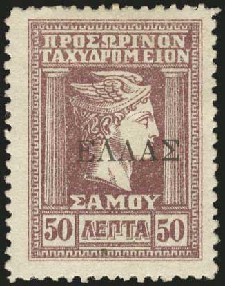 Lot 810 - -  SAMOS ISLAND Samos Island -  A. Karamitsos Public Auction 645 General Stamp Sale