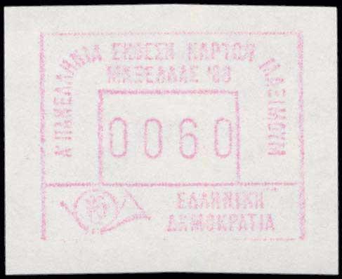 Lot 3748 - - 1945-2016 electronic vending machines stamps -  A. Karamitsos Postal & Live Internet Auction 663 (Part B) General Philatelic Auction