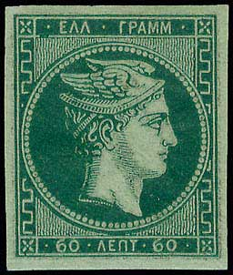 Lot 195 - -  LARGE HERMES HEAD 1876 paris printing -  A. Karamitsos Postal & Live Internet Auction 678 General Philatelic Auction