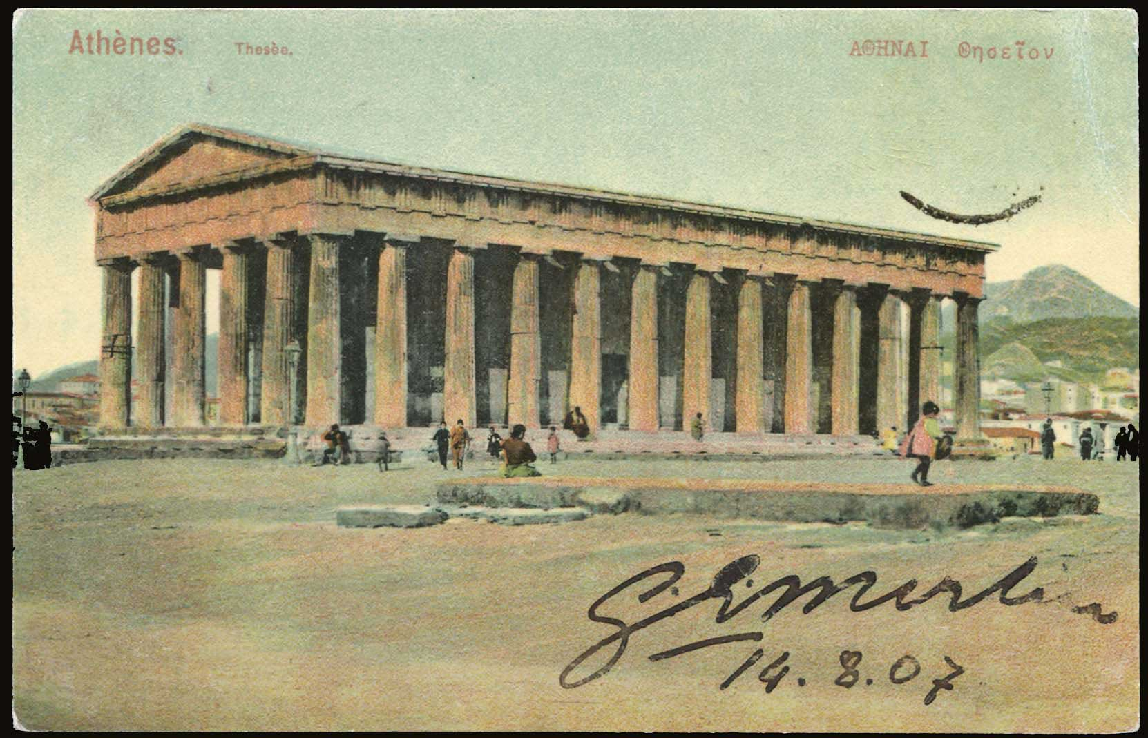 Lot 1641 - -  PICTURE POSTCARDS ATHENS & AREA -  A. Karamitsos Public Auction 656