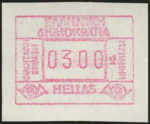 Lot 3754 - - 1945-2016 electronic vending machines stamps -  A. Karamitsos Postal & Live Internet Auction 663 (Part B) General Philatelic Auction