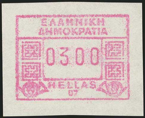 Lot 3750 - - 1945-2016 electronic vending machines stamps -  A. Karamitsos Postal & Live Internet Auction 663 (Part B) General Philatelic Auction
