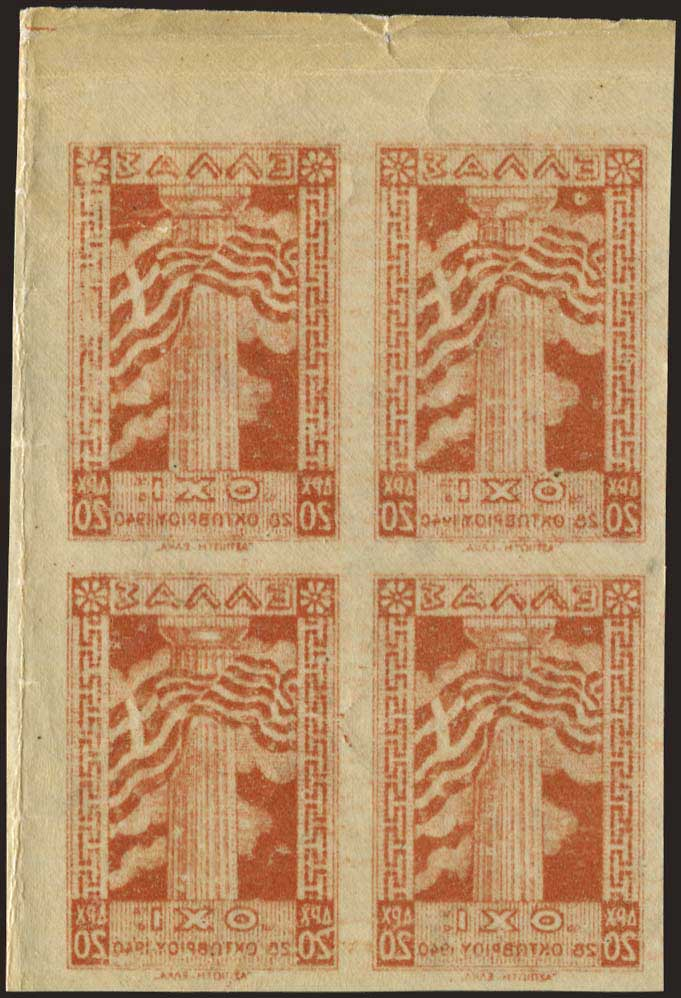 Lot 395 - - 1945-2016 1945-2016 -  A. Karamitsos Public Auction 646 General Stamp Sale