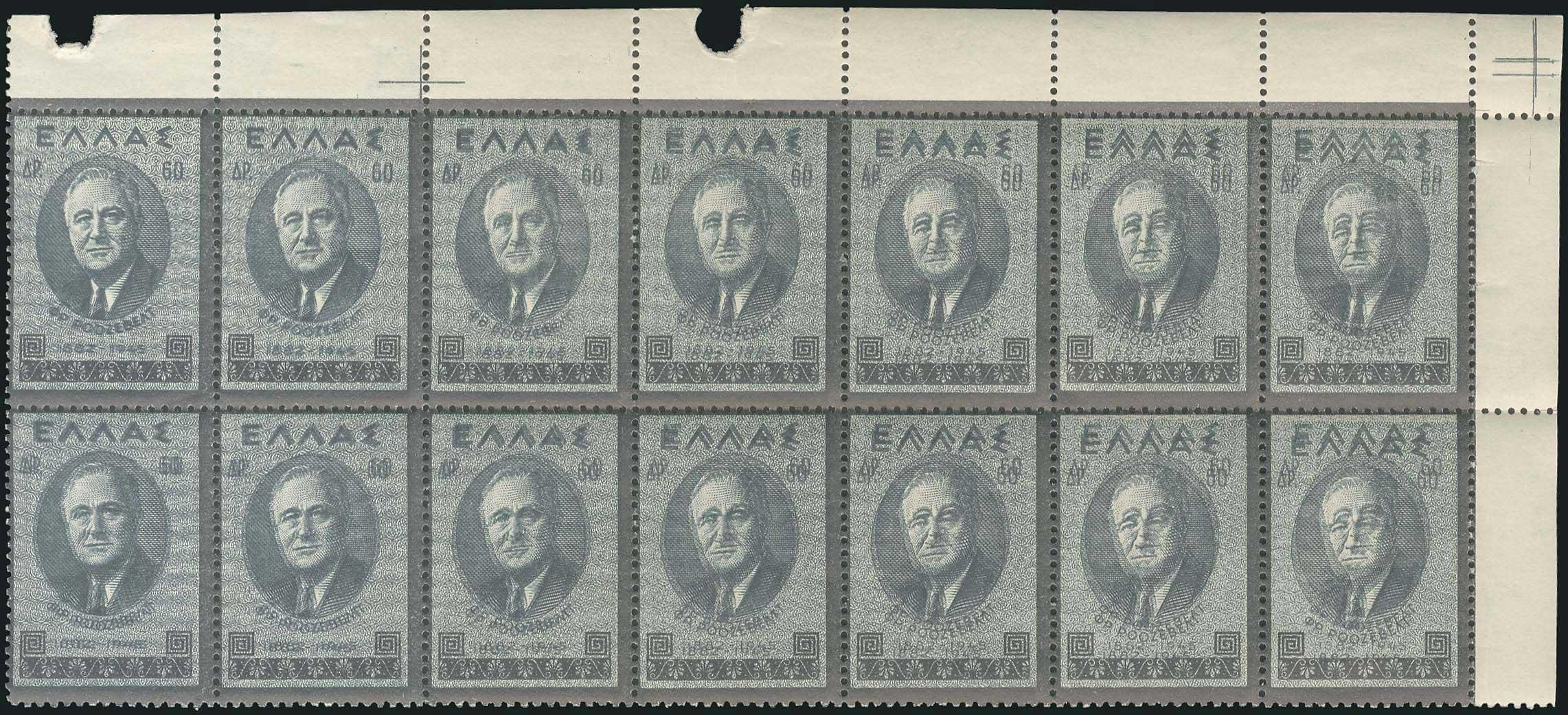 Lot 458 - - 1945-2016 1945-2016 -  A. Karamitsos Public Auction 648 General Stamp Sale