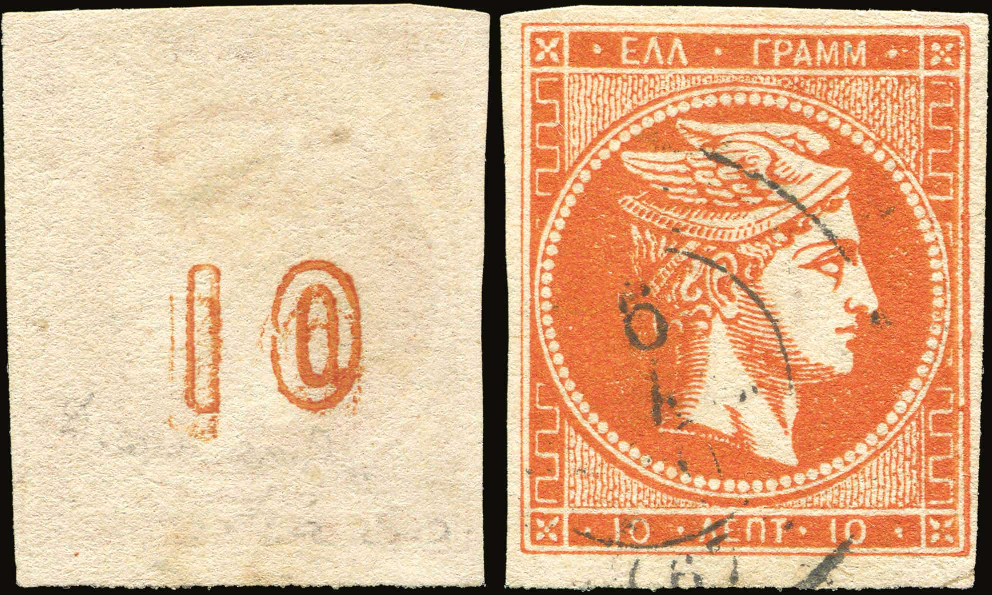 Lot 185 - -  LARGE HERMES HEAD 1875/80 cream paper -  A. Karamitsos Public Auction 645 General Stamp Sale