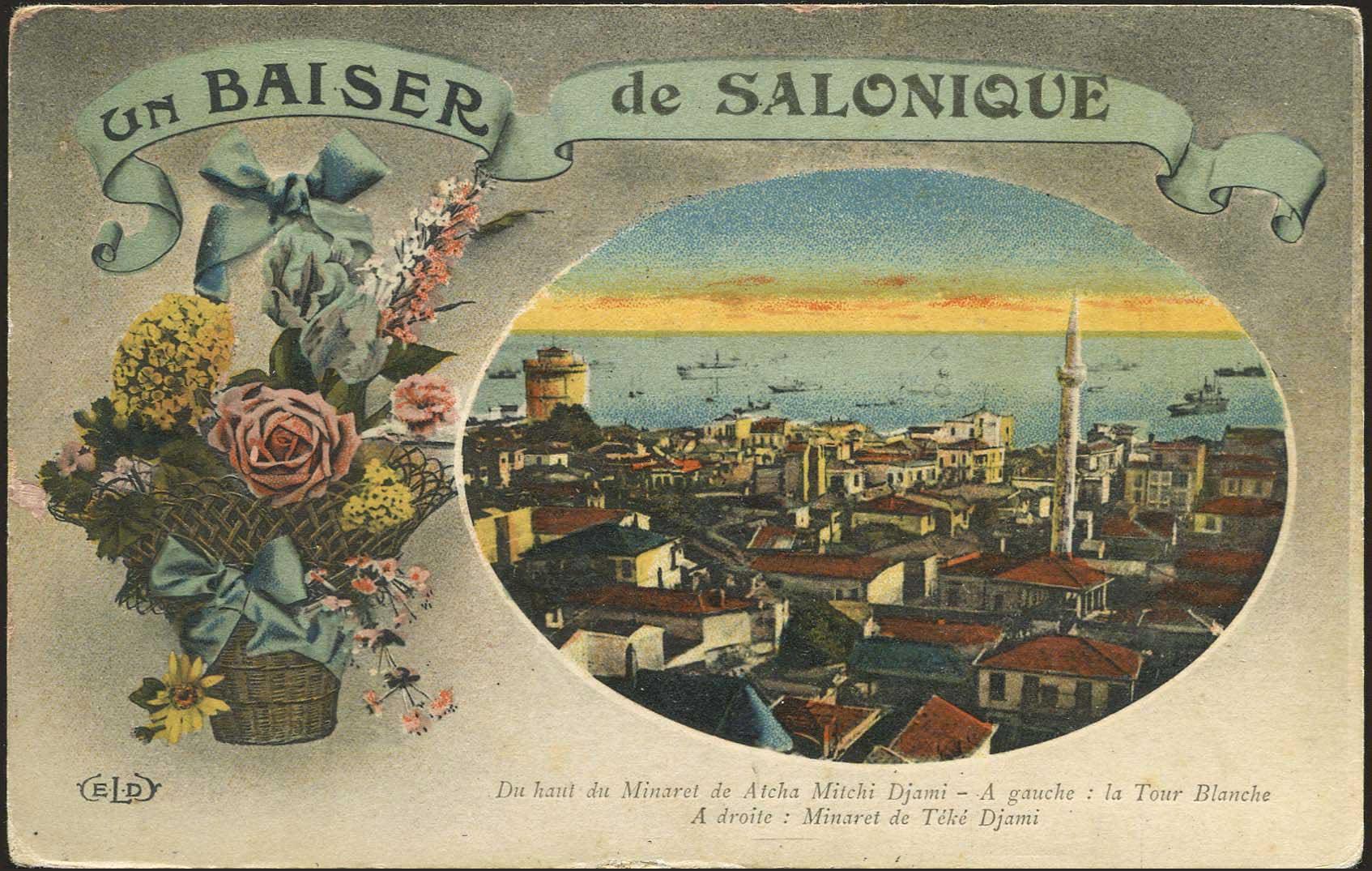 Lot 1958 - -  PICTURE POSTCARDS Thessaloniki (Salonica) -  A. Karamitsos Public Auction 637 General Stamp Sale