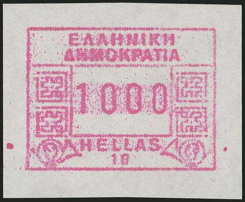 Lot 3752 - - 1945-2016 electronic vending machines stamps -  A. Karamitsos Postal & Live Internet Auction 663 (Part B) General Philatelic Auction