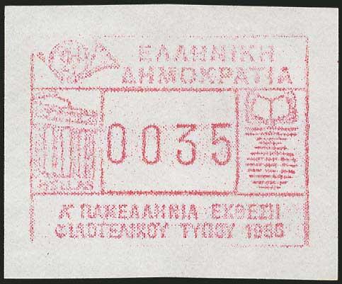 Lot 3742 - - 1945-2016 electronic vending machines stamps -  A. Karamitsos Postal & Live Internet Auction 663 (Part B) General Philatelic Auction