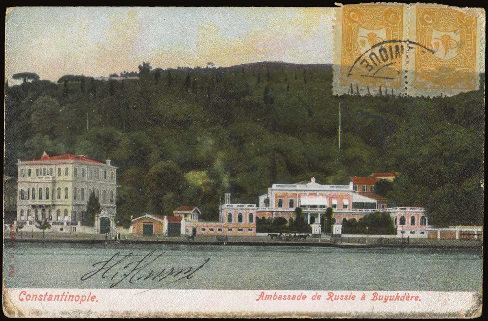 Lot 1739 - -  PICTURE POSTCARDS SMYRNE, CONSTANTINOPLE, ASIA MINOR -  A. Karamitsos Public & Live Internet Auction 675