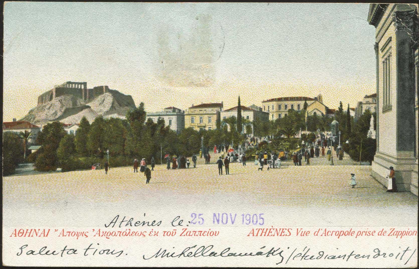 Lot 1428 - -  PICTURE POSTCARDS ATHENS & AREA -  A. Karamitsos Postal & Live Internet Auction 678 General Philatelic Auction
