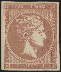 Lot 149 - -  LARGE HERMES HEAD 1870 special athens printing -  A. Karamitsos Public Auction 639 General Stamp Sale