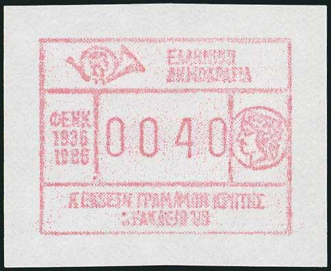Lot 3743 - - 1945-2016 electronic vending machines stamps -  A. Karamitsos Postal & Live Internet Auction 663 (Part B) General Philatelic Auction