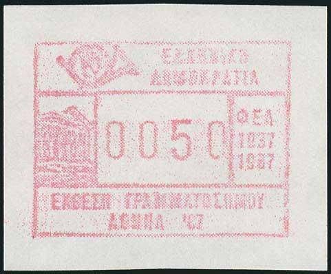 Lot 3745 - - 1945-2016 electronic vending machines stamps -  A. Karamitsos Postal & Live Internet Auction 663 (Part B) General Philatelic Auction