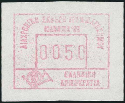 Lot 3747 - - 1945-2016 electronic vending machines stamps -  A. Karamitsos Postal & Live Internet Auction 663 (Part B) General Philatelic Auction