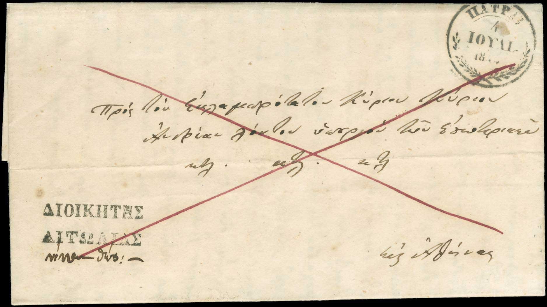 Lot 836 - -  POSTMARKS & CANCELLATIONS Pre-adhesive cancellations -  A. Karamitsos Public Auction 654