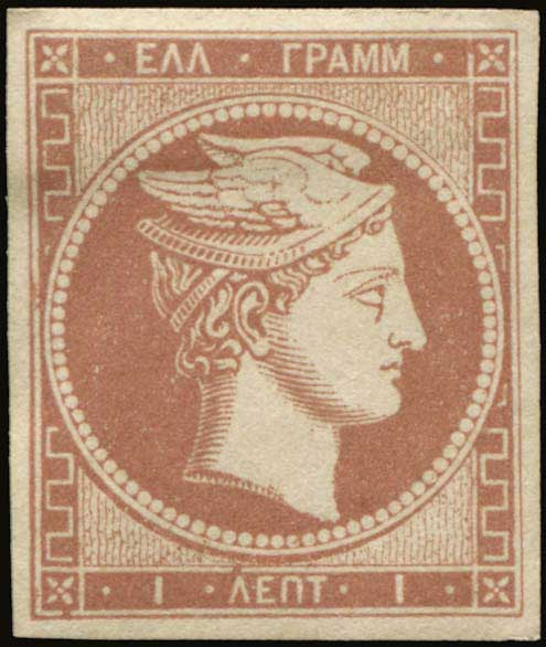 Lot 147 - -  LARGE HERMES HEAD 1870 special athens printing -  A. Karamitsos Public Auction 639 General Stamp Sale