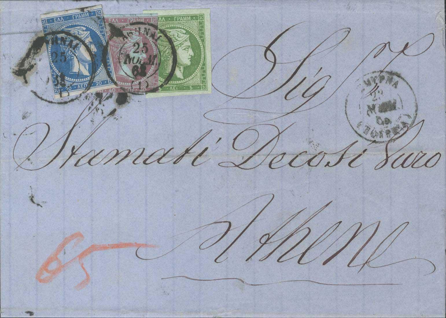 Lot 5153 - -  LARGE HERMES HEAD 1862/67 consecutive athens printings -  A. Karamitsos Public & Live Bid Auction 642 (Part A)