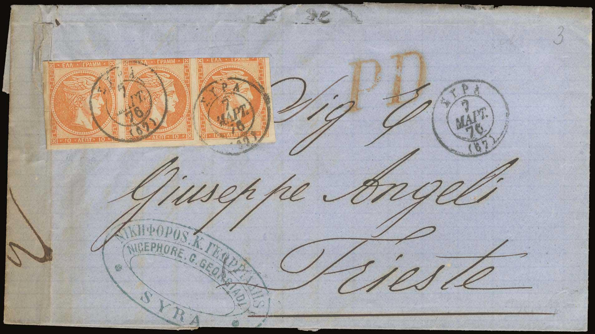 Lot 228 - -  LARGE HERMES HEAD 1875/80 cream paper -  A. Karamitsos Public Auction 639 General Stamp Sale