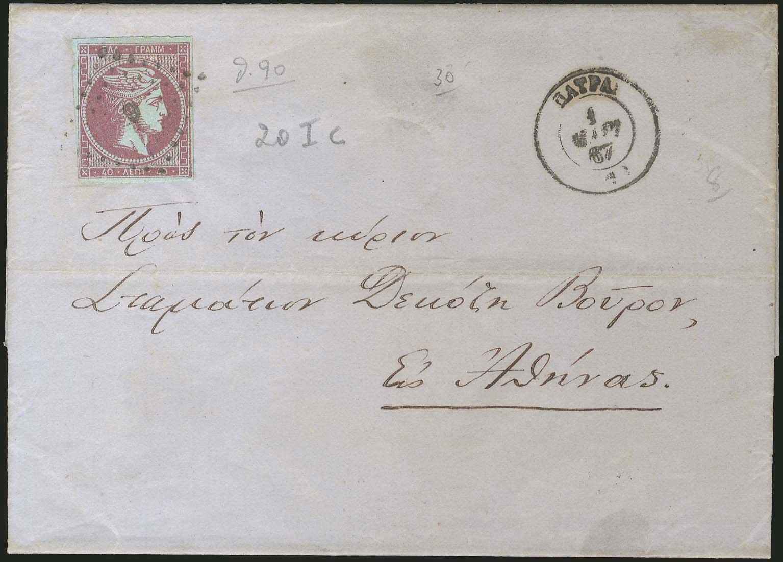 Lot 101 - -  LARGE HERMES HEAD 1862/67 consecutive athens printings -  A. Karamitsos Postal & Live Internet Auction 678 General Philatelic Auction