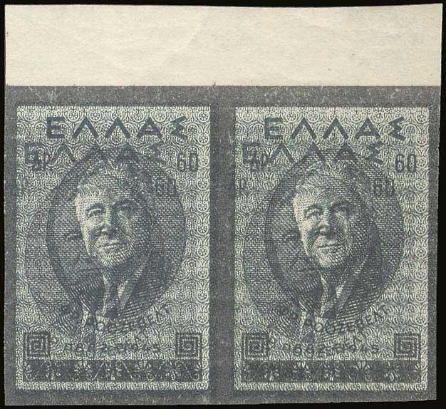 Lot 460 - - 1945-2016 1945-2016 -  A. Karamitsos Public Auction 648 General Stamp Sale