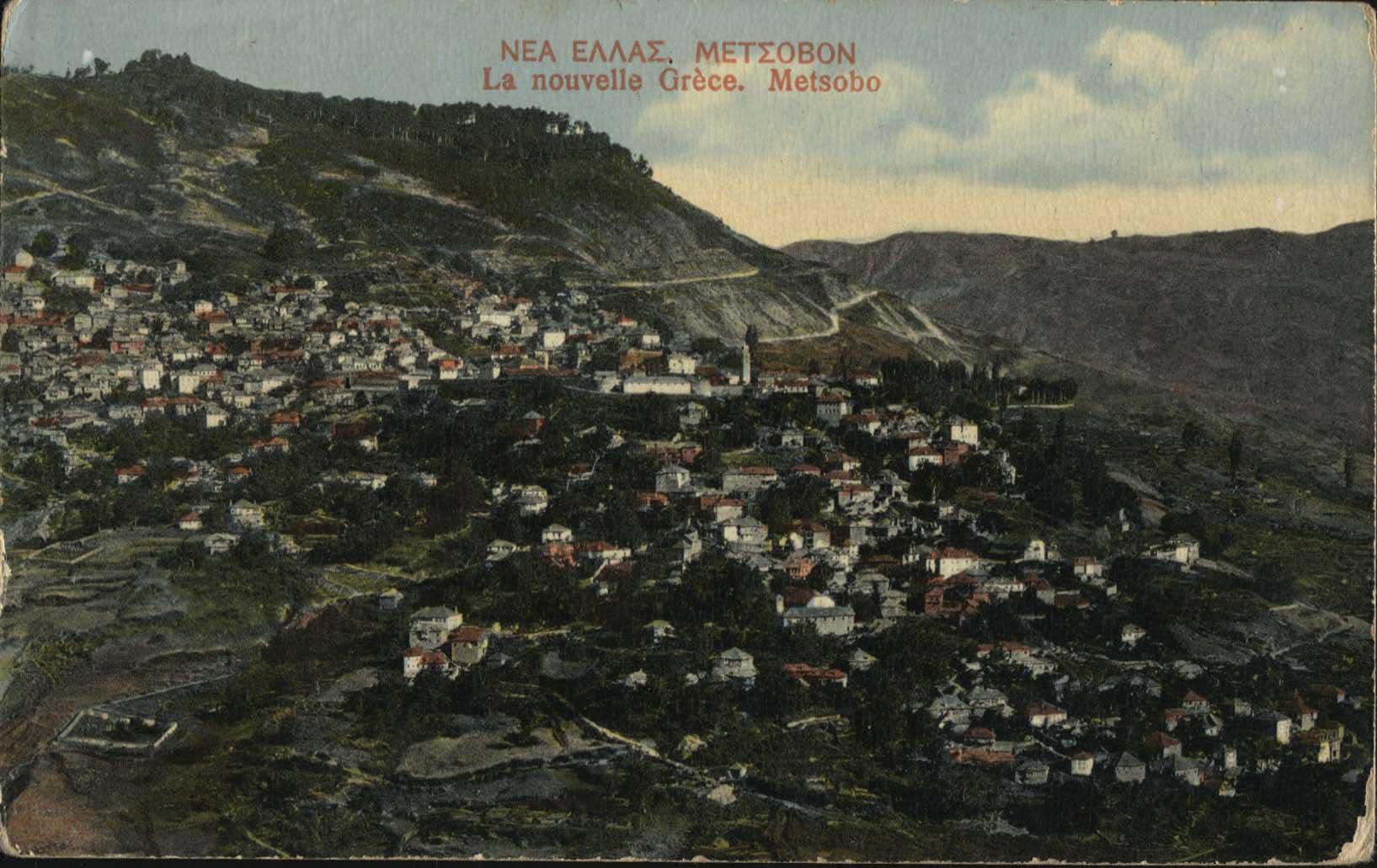 Lot 1595 - -  PICTURE POSTCARDS Epirus -  A. Karamitsos Public Auction 648 General Stamp Sale