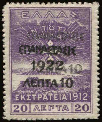 Lot 449 - 1911 - 1923 επαναστασισ 1922  ovpt. -  A. Karamitsos Public & Live Internet Auction 672