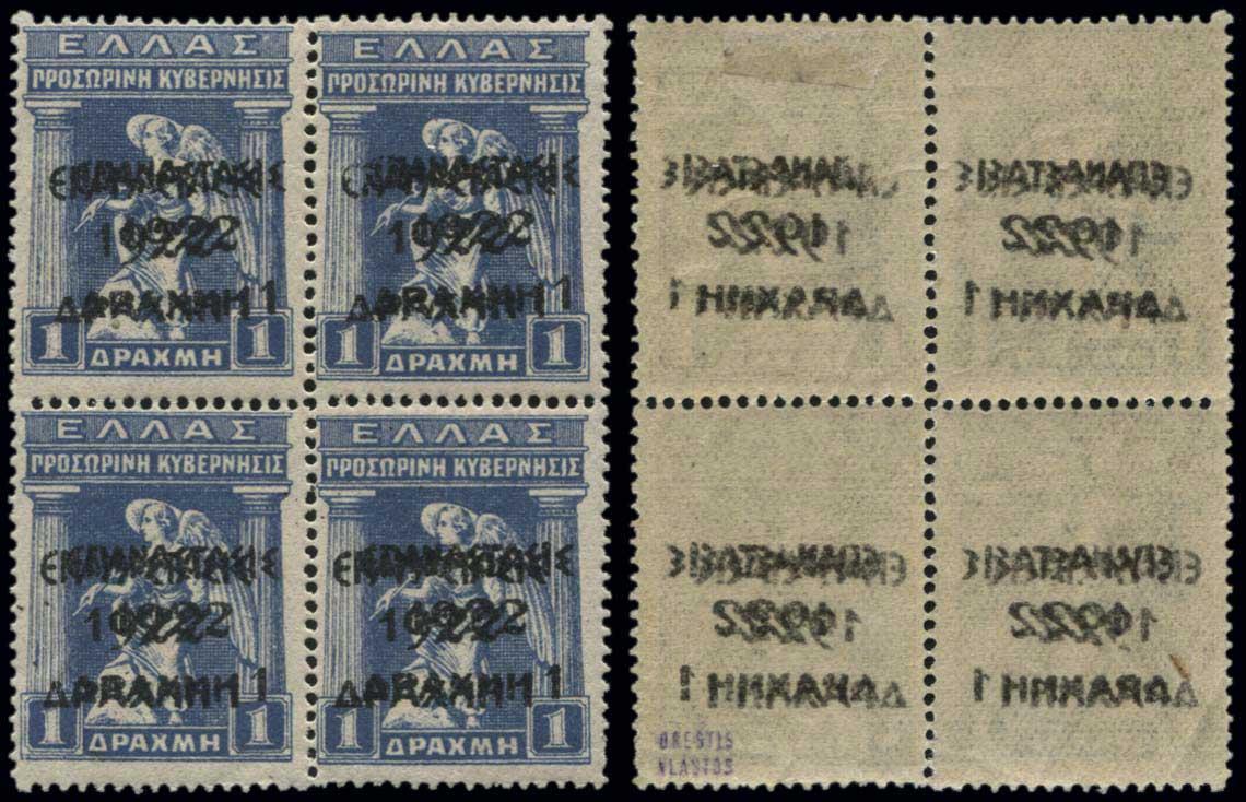 Lot 443 - -  1911 - 1923 επαναστασισ 1922  ovpt. -  A. Karamitsos Postal & Live Internet Auction 677