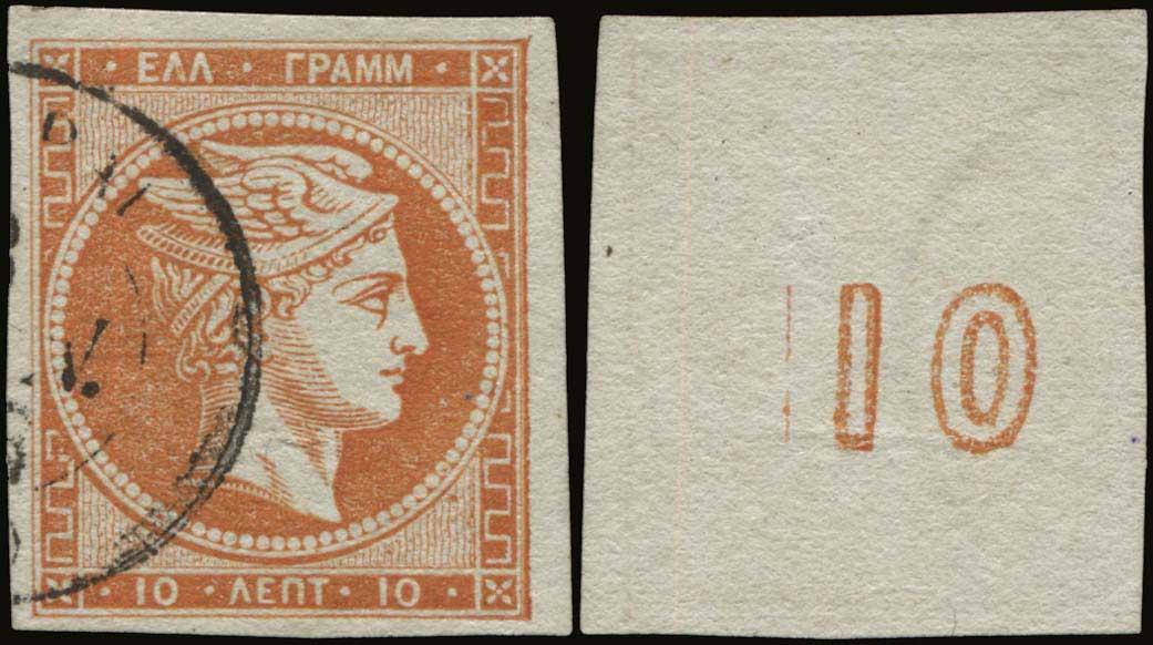 Lot 161 - -  LARGE HERMES HEAD 1871/76 meshed paper -  A. Karamitsos Postal & Live Internet Auction 677