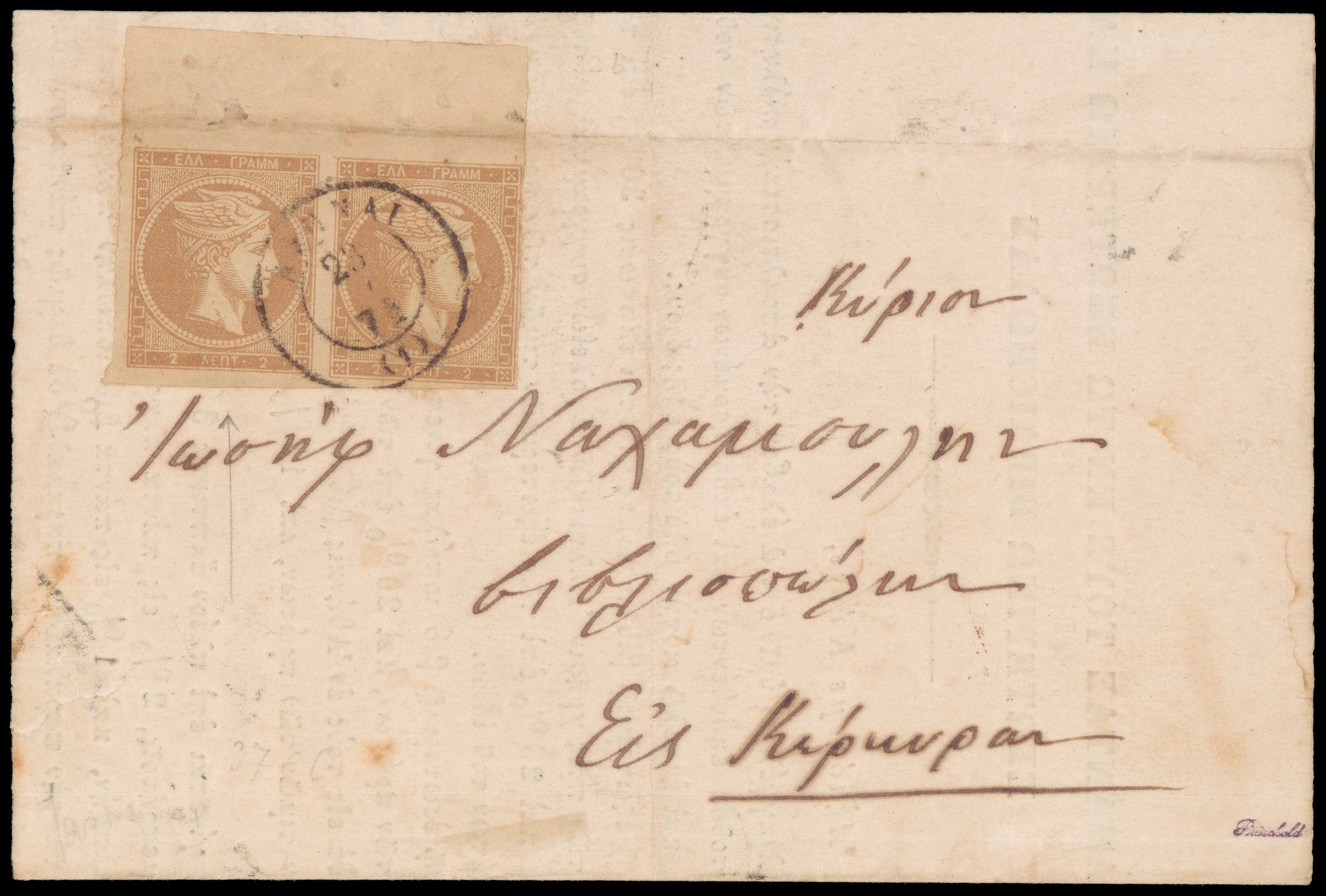 Lot 96 - -  LARGE HERMES HEAD 1862/67 consecutive athens printings -  A. Karamitsos Public & Live Internet Auction 666 Large Hermes Heads Exceptional Stamps from Great Collections