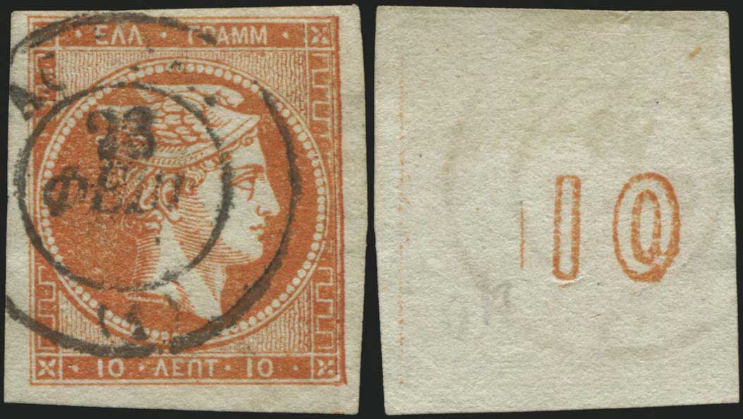 Lot 148 - -  LARGE HERMES HEAD 1871/76 meshed paper -  A. Karamitsos Public Auction 646 General Stamp Sale
