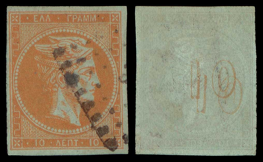 Lot 108 - -  LARGE HERMES HEAD 1862/67 consecutive athens printings -  A. Karamitsos Public & Live Internet Auction 666 Large Hermes Heads Exceptional Stamps from Great Collections