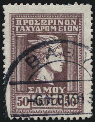Lot 848 - -  SAMOS ISLAND Samos Island -  A. Karamitsos Postal & Live Internet Auction 677