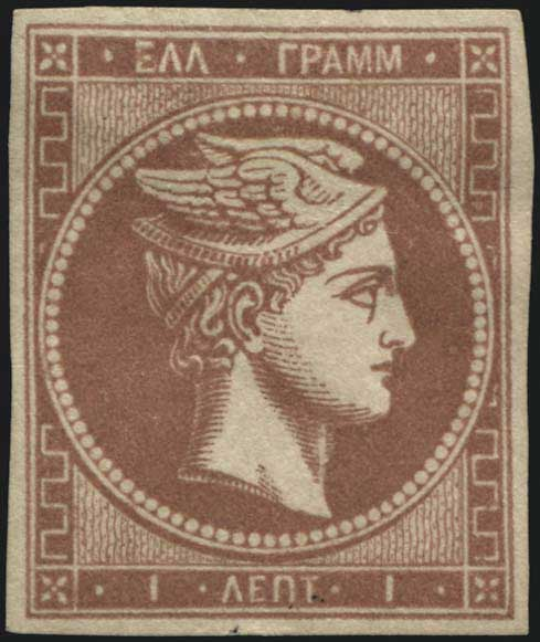 Lot 138 - -  LARGE HERMES HEAD 1870 special athens printing -  A. Karamitsos Public Auction 668 General Philatelic Auction