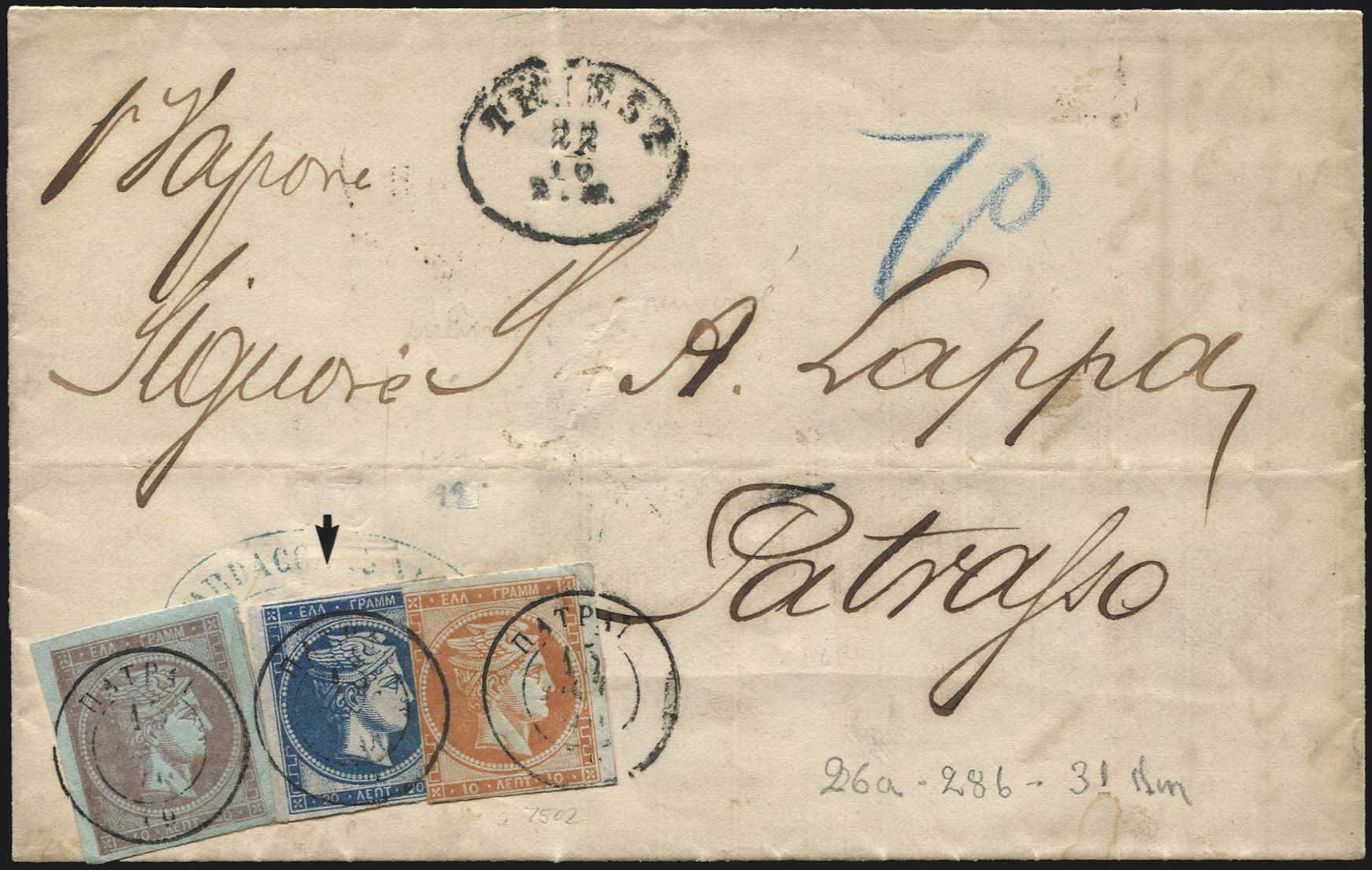 Lot 205 - -  LARGE HERMES HEAD 1870 special athens printing -  A. Karamitsos Postal & Live Internet Auction 681 General Philatelic Auction