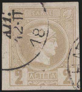 Lot 1001 - GREECE-  SMALL HERMES HEAD Belgian print -  A. Karamitsos Public Auction 615 General Stamp Sale