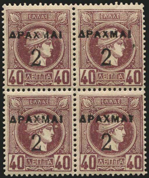 Lot 372 - -  OVERPRINTS ON HERMES HEADS & 1896 OLYMPICS OVERPRINTS ON HERMES HEADS & 1896 OLYMPICS -  A. Karamitsos Public & Live Internet Auction 675