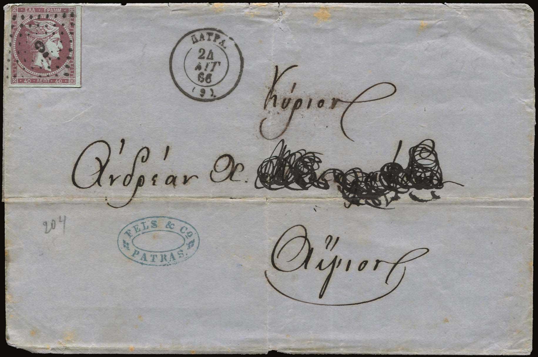 Lot 100 - -  LARGE HERMES HEAD 1862/67 consecutive athens printings -  A. Karamitsos Postal & Live Internet Auction 678 General Philatelic Auction