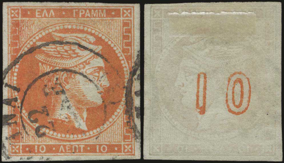 Lot 163 - -  LARGE HERMES HEAD 1871/76 meshed paper -  A. Karamitsos Public Auction 635 General Stamp Sale