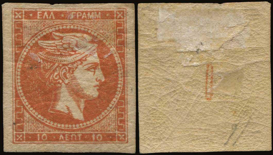 Lot 206 - -  LARGE HERMES HEAD 1875/80 cream paper -  A. Karamitsos Public Auction 635 General Stamp Sale