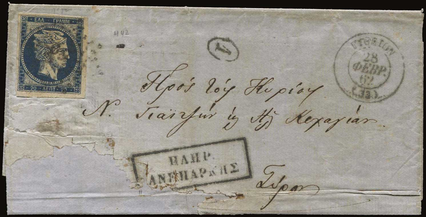 Lot 31 - -  LARGE HERMES HEAD 1861/1862 athens provisional printings -  A. Karamitsos Public Auction 648 General Stamp Sale