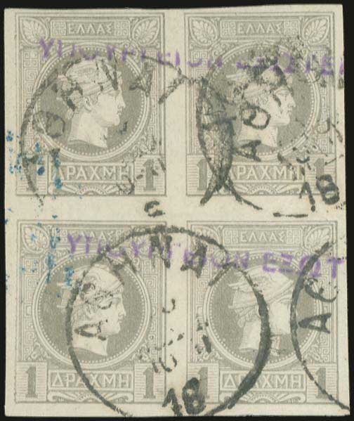 Lot 1006 - GREECE-  SMALL HERMES HEAD Belgian print -  A. Karamitsos Public Auction 599 General Stamp Sale