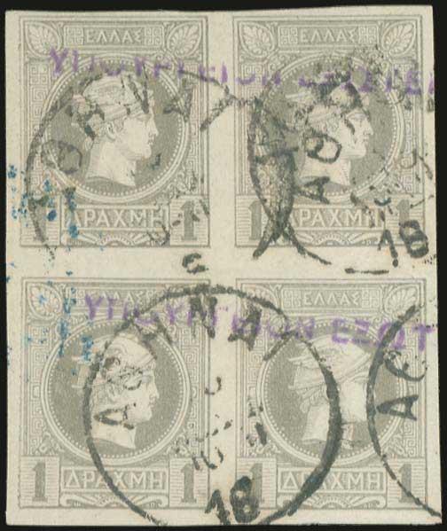 Lot 1006 - GREECE-  SMALL HERMES HEAD Belgian print -  A. Karamitsos Public Auction 599 General Stamp Sale