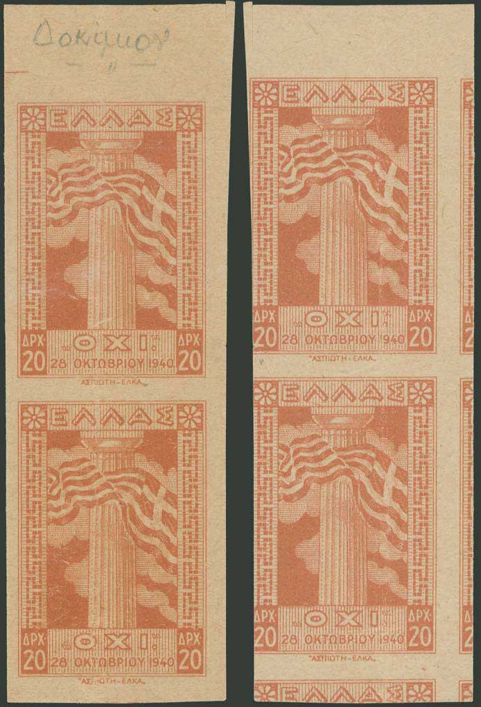 Lot 5634 - - 1945-2016 1945-2016 -  A. Karamitsos Public & Live Bid Auction 642 (Part B)