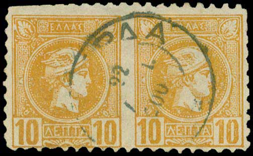 Lot 345 - small hermes head athens issues -  A. Karamitsos Postal & Live Internet Auction 680 General Philatelic Auction