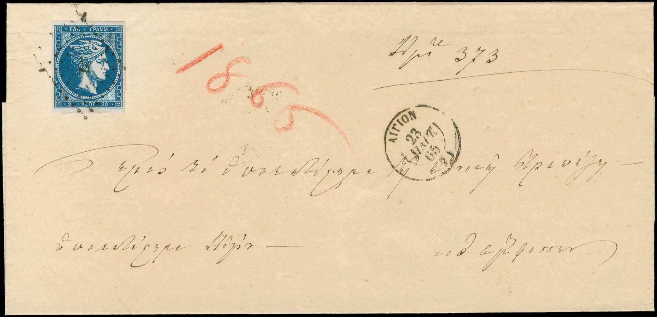 Lot 93 - large hermes head 1862/67 consecutive athens printings -  A. Karamitsos Postal & Live Internet Auction 680 General Philatelic Auction